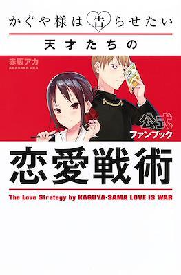 かぐや様は告らせたい 公式ファンブック ~天才たちの恋愛戦術~ (Kaguya-sama: Love Is War Official Fan Book)