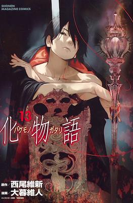 化物語 (Bakemonogatari) #13