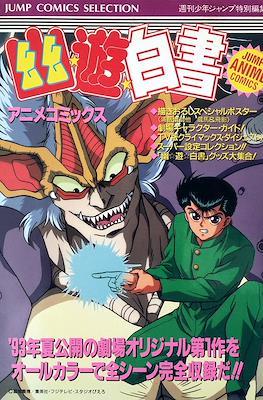 幽・遊・白書 冥界死闘編 炎の絆 前編 (Yu Yu Hakusho Anime Movie Comics) (Rústica) #1