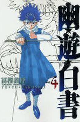 Yu Yu Hakusho - Edición Kanzenban (Rústica con sobrecubierta) #4