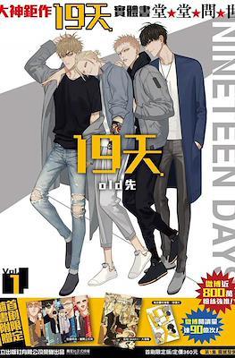 19天 (19 days) (Digital) #1