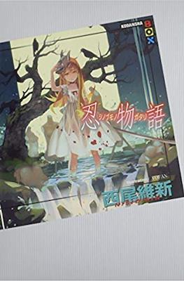 化物語(上) (講談社BOX) (Monogatari Series) (Rústica) #23