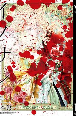 Innocent Rouge #11