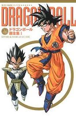 Dragon Ball Chouzenshuu (Tomo) #1
