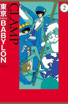 Tokyo Babylon (Rústica con sobrecubierta) #2