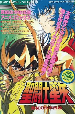 聖闘士星矢 最終聖戦の戦士たち (Saint Seiya Jump Anime Comics) (Rústica) #3