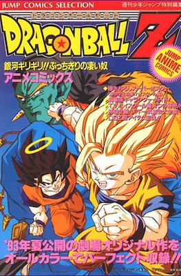 Dragon Ball Z Jump Anime Comics (Tankôbon) #9
