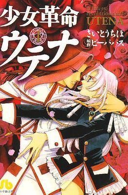 少女革命ウテナ (Shoujo Kakumei Utena) (Rústica) #1