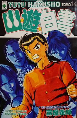 Yu Yu Hakusho (Rústica) #14