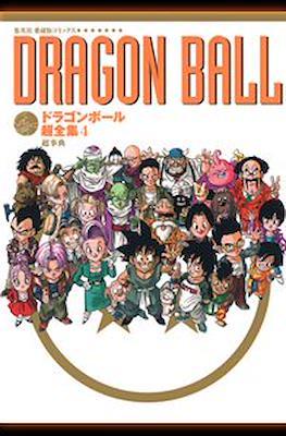 Dragon Ball Chouzenshuu (Tomo) #4