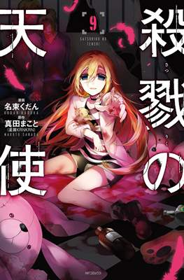 Angels of Death (Softcover) #9