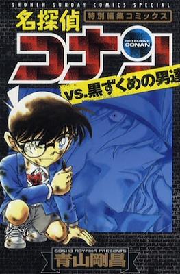 Detective Conan Special Black Edition (名探偵コナンvs.黒ずくめの男達)