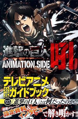 (進撃の巨人 Animation Side 吼 (Attack on Titan: The Anime Guide)