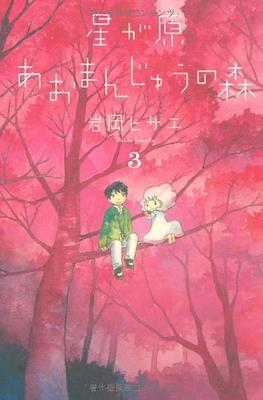 Aomanjû: el bosque mágico de Hoshigahara (Rústica con sobrecubierta) #3