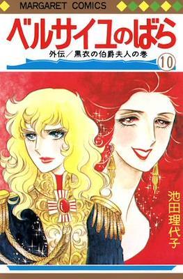 ベルサイユのばら (Versailles no Bara) #10
