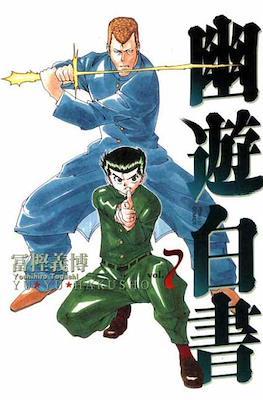 幽☆遊☆白書 (Yū Yū Hakusho) (Rústica) #7