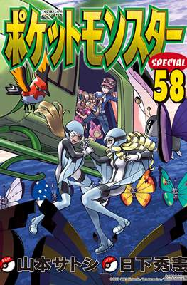 Pocket Monsters SPECIAL #58