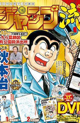 Jump Ryu (Revista) #18