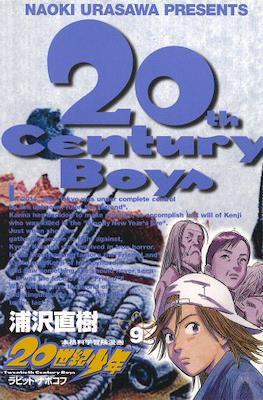 20世紀少年 (Tankôbon) #9