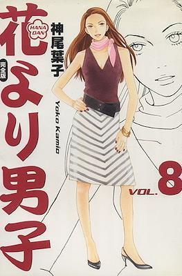 花より男子 (完全版) - Hana Yori Dango #8