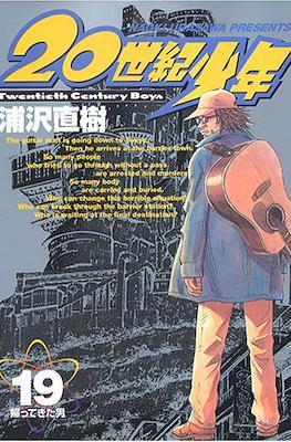 20世紀少年 (単行本) #19