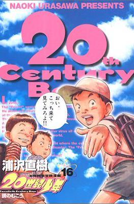 20世紀少年 (Tankôbon) #16