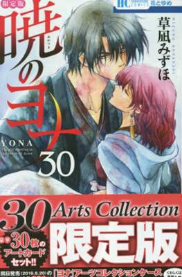 暁のヨナ 30巻 限定版 (Akatsuki no Yona #30)