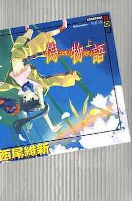 化物語(上) (講談社BOX) (Monogatari Series) (Rústica) #4