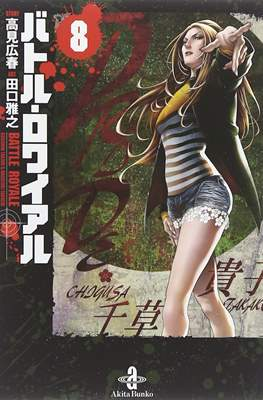 Battle Royale (Edición Deluxe) (Rústica 400 pp) #8