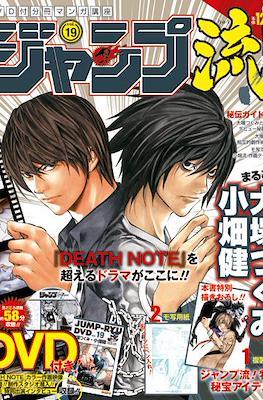 Jump Ryu (Revista) #19