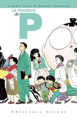 La tragedia de P. Grandes obras de Rumiko Takahashi