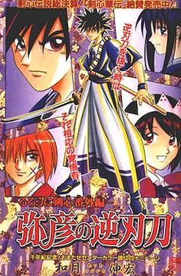 るろうに剣心 弥彦の逆刃刀 (Rurouni Kenshin: Yahiko no Sakabatou)