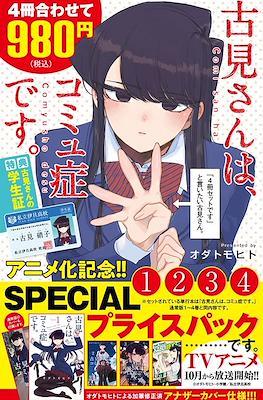古見さんは、コミュ症です。アニメ化記念 1~4巻SPプライスパック(Komi-san wa, Komyushō desu Special Pack Vol. 1~4)