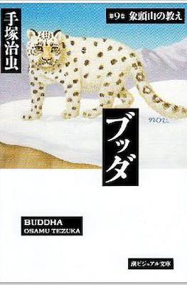 ブッダ (Buddha) #9