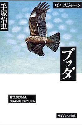 ブッダ (Buddha) #6