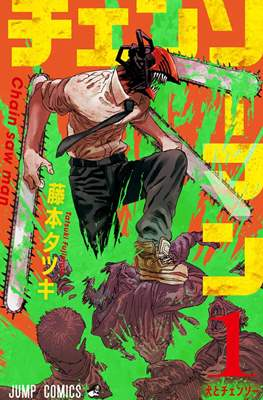 チェンソーマン (Chain Saw Man)