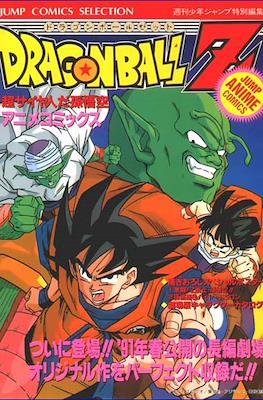 Dragon Ball Z Jump Anime Comics (Tankôbon) #4