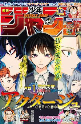Weekly Shonen Jump 2019 #10