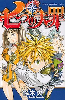 七つの大罪 - The Seven Deadly Sins (Nanatsu no Taizai) #2