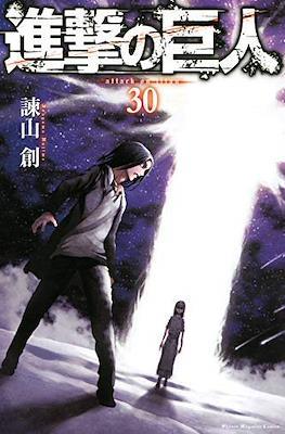進撃の巨人 (Shingeki no Kyojin) #30