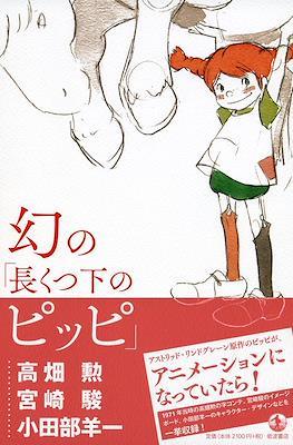 幻の「長くつ下のピッピ」 Nagagutsushita no Pippi