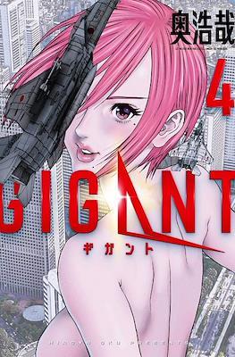 Gigant (Rústica con sobrecubierta) #4