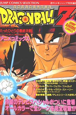 Dragon Ball Z Jump Anime Comics (Tankôbon) #14