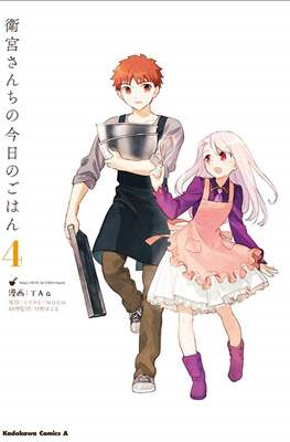 Today's Menu for the Emiya Family (Softcover) #4