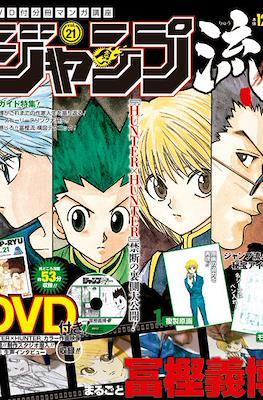 Jump Ryu (Revista) #21