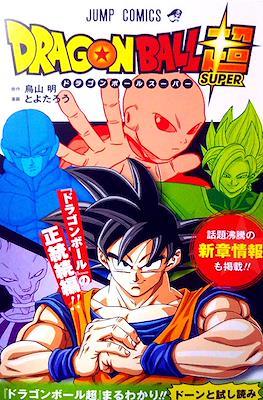 Dragon Ball Super Trial Reading Book