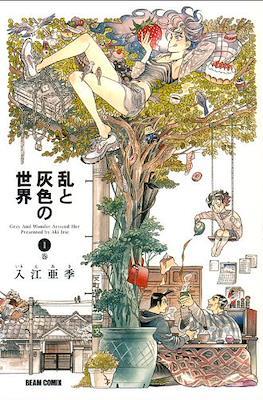 乱と灰色の世界 (Ran to Haiiro no Sekai)