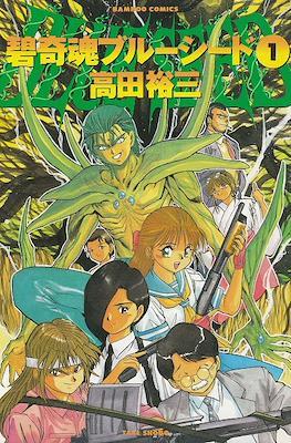 Aokushimitama Blue Seed