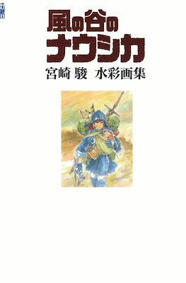 風の谷のナウシカ―宮崎駿水彩画集 Kaze no tani no Nausicaa. Miyazaki Hayao suisaiga shū