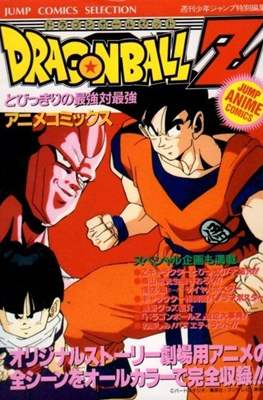 Dragon Ball Z Jump Anime Comics (Tankôbon) #5